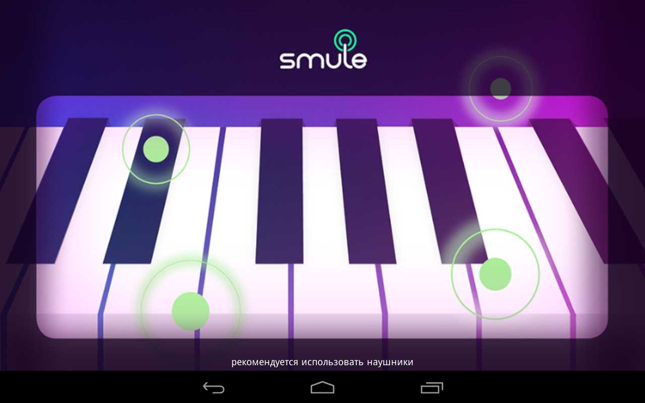 Скачать magic piano by smule мод