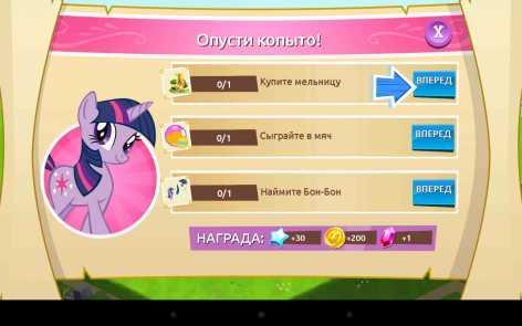 My Little Pony взломанная (Чит на много денег)