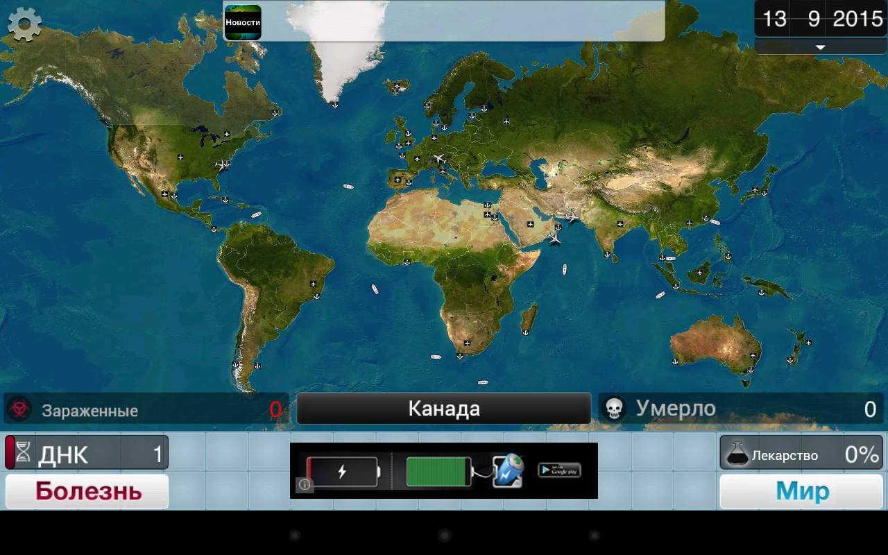 Взломанная plague inc на андроид
