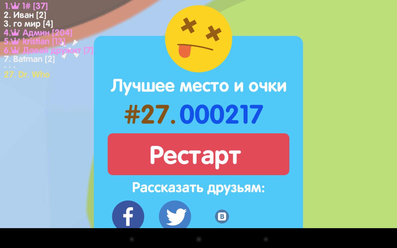 Чит на Голодные Игры ВКонтакте на монеты