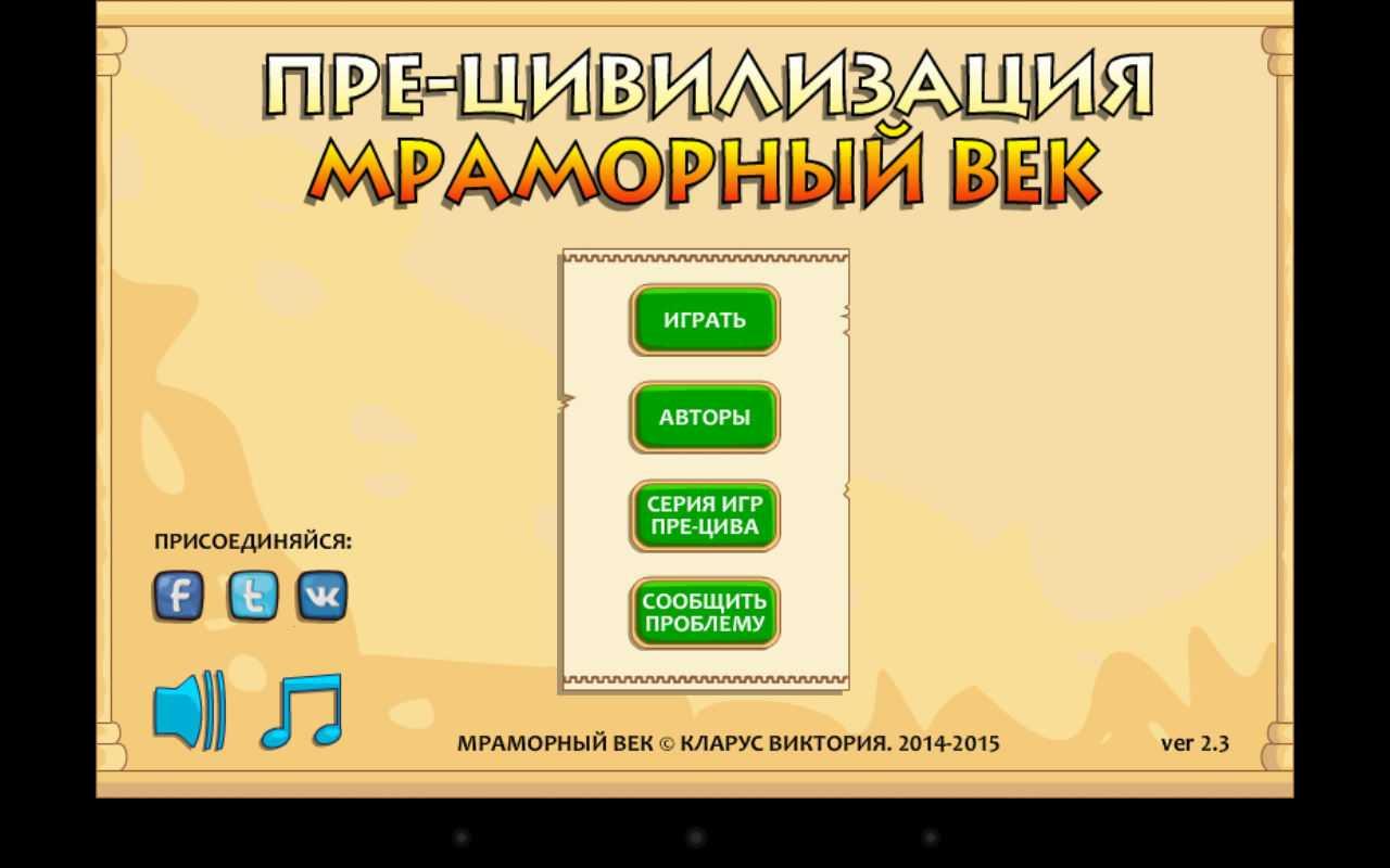 Скачать Civilization III  Цивилизация 3 2001RUS