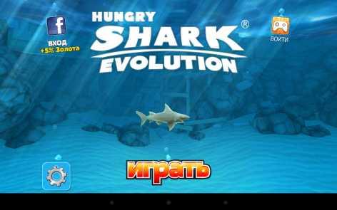 Читы Hungry Shark Evolution [взломанная на бесконечные деньги]