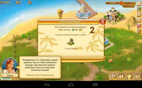 Paradise Island взломанная на много денег