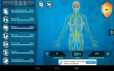 Bio Inc. - Biomedical Plague взломанная (полная версия)