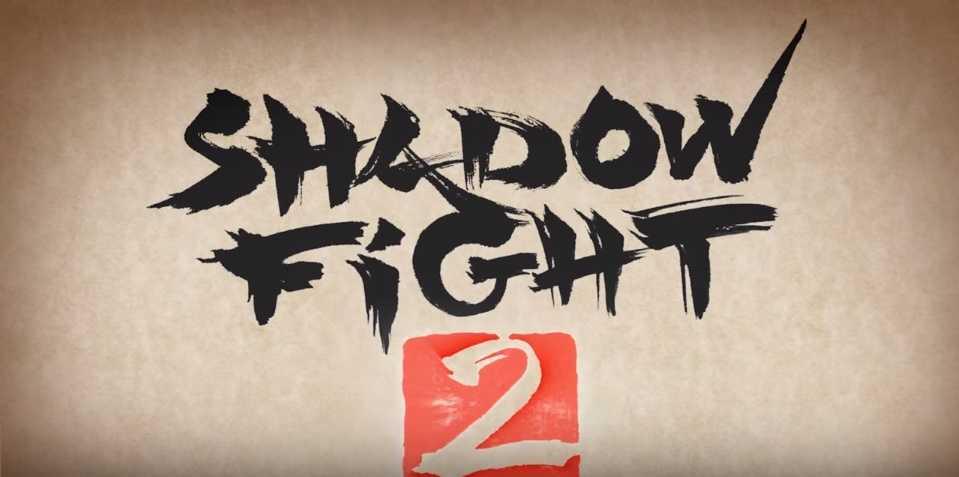 скачать взломанную игру бой с тенью 2 на бесконечные деньги