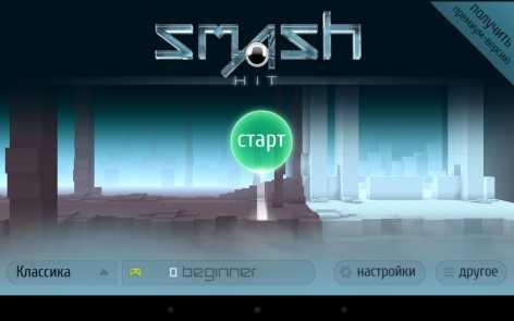 Взломанный Smash Hit [Премиум версия]