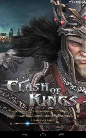 Читы Clash of Kings [взлом на золото]