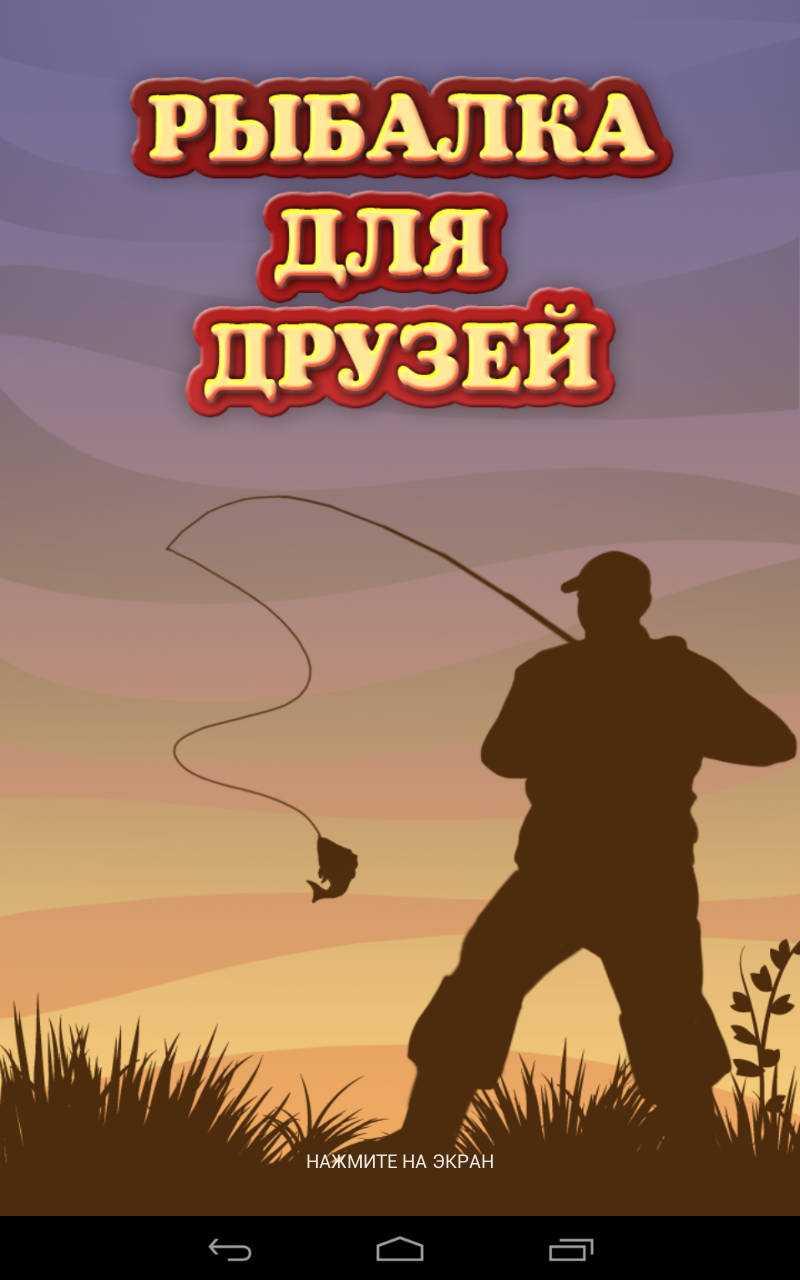 Взлом рыбалка для друзей чит и секреты на андроид скачать apk.