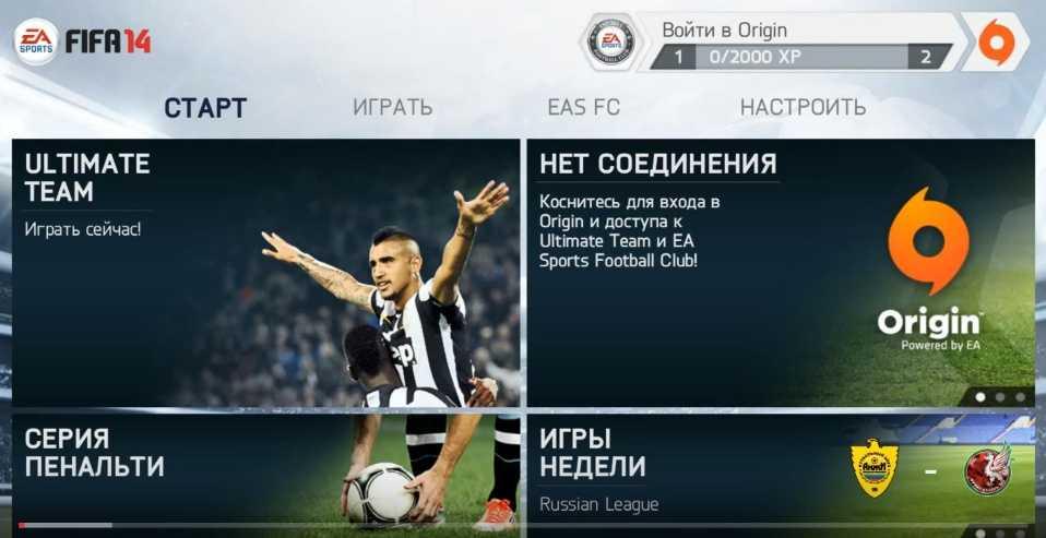 скачать бесплатно игру Fifa 14 полная версия через торрент - фото 2