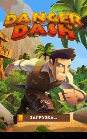 Взломанный Danger Dash (Чит)