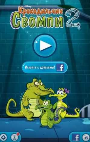 Крокодильчик Свомпи 2 полная версия