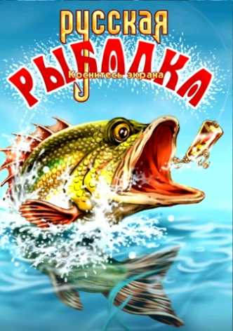 Взломанная Русская Рыбалка (читы)