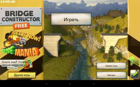Мост Конструктор полная версия
