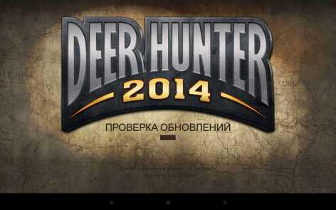 Взломанная Deer Hunter 2014 (Мод много денег)