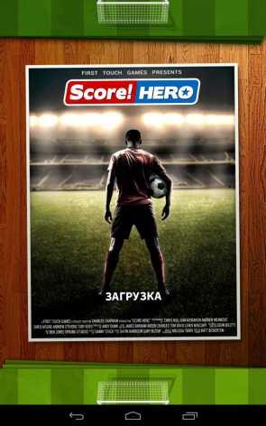 Score! Hero взломанная