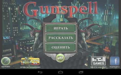 Взлом Gunspell (Читы)