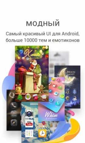 GO Launcher EX полная версия