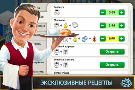 Кофейня: бизнес симулятор кафе взломанная
