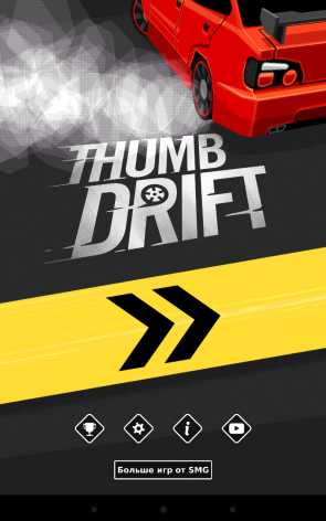 Взлом Thumb Drift - Furious Racing
