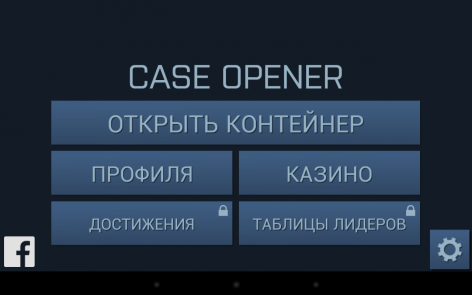 Case Opener взлом