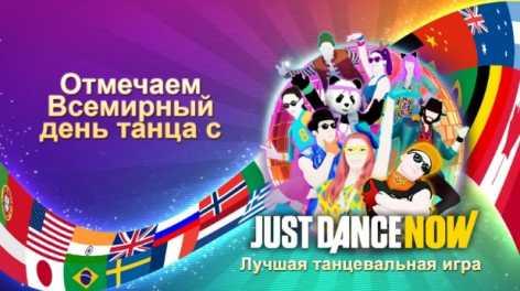 Взломанный Just Dance Now (Читы)
