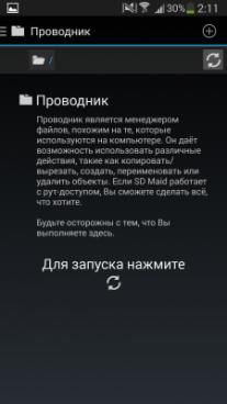 SD Maid Pro с ключом на русском