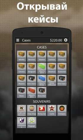 Взломанный Case Opener Ultimate (Чит)