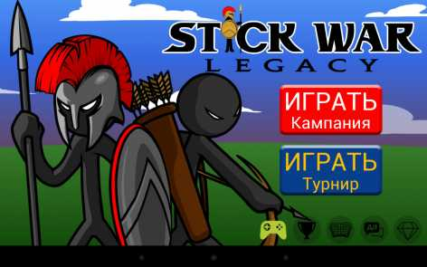 Stick War: Legacy взломанный
