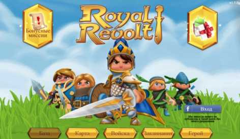 Читы Royal Revolt (взломанный)