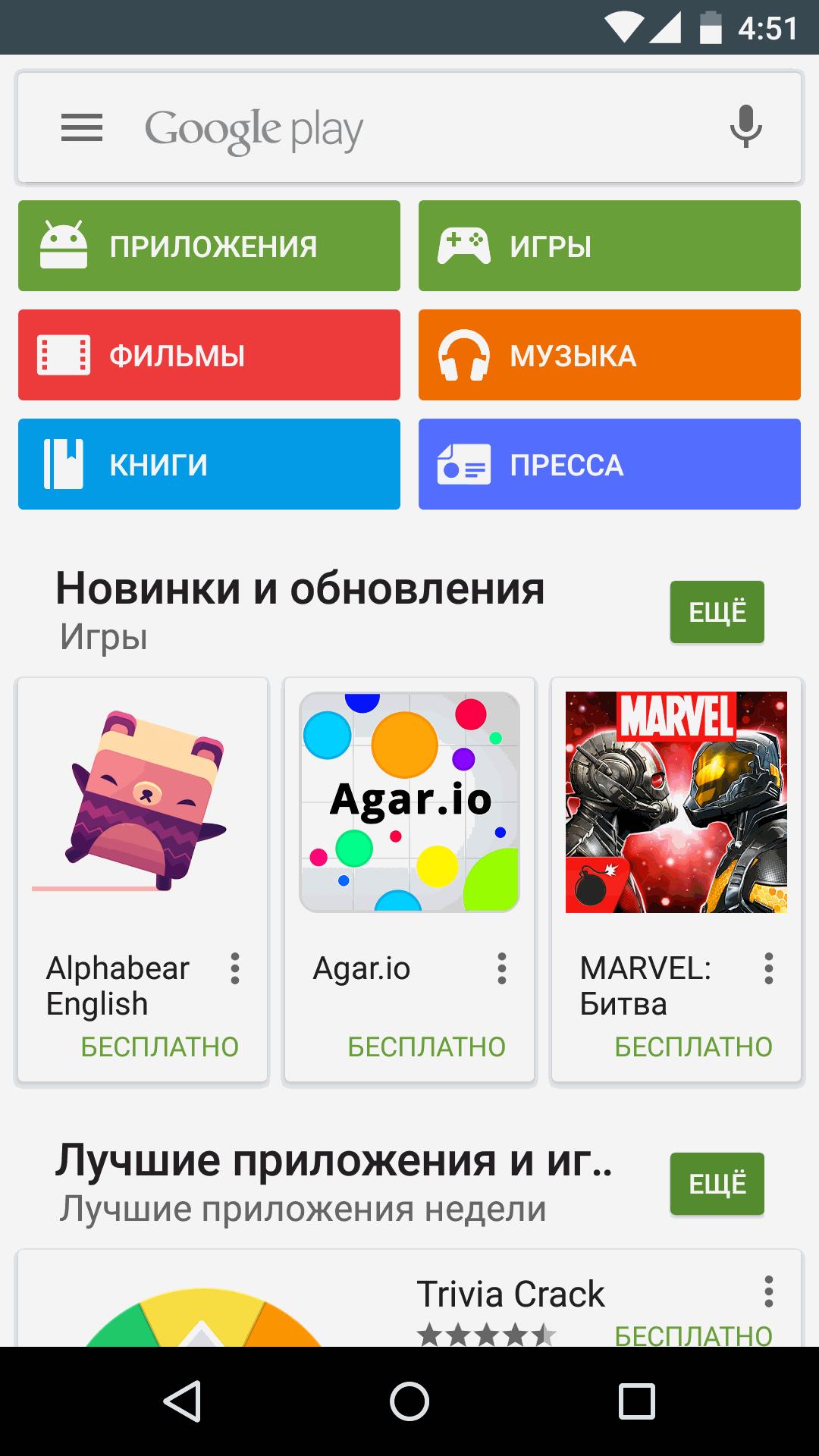 Игры для Android OS скачать через торрент …
