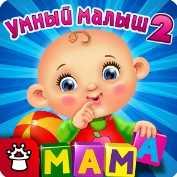 Умный Малыш 2 полная версия