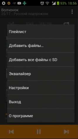 AIMP на русском