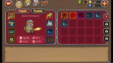 Pocket Heroes взлом на много денег