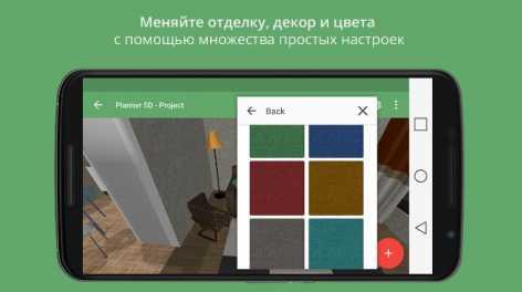 Planner 5D - Дизайн Интерьера полная версия