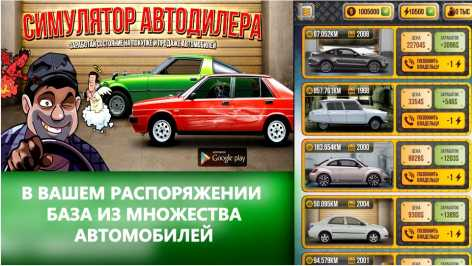 Симулятор Автодилера взлом (Мод много денег)