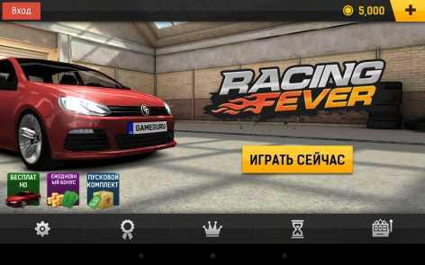 Взлом Racing Fever