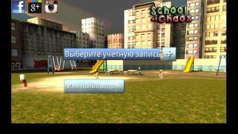 Школа Хаоса: 3D открытый мир взломанная