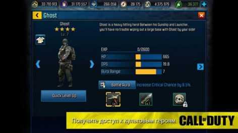 Call of Duty: Heroes читы (взломанная версия)