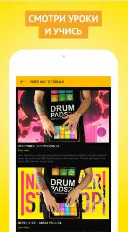 Drum Pads 24 (полная версия)