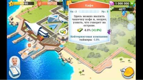 Маленький Большой Город 2 много денег