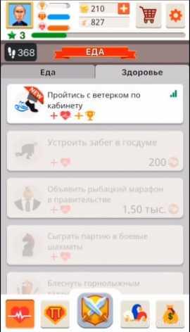 Президент симулятор жизни 2017 взломанный