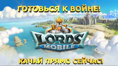 Взломанная Lords Mobile