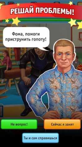 Взломанный Физрук. Симулятор Фомы от ТНТ