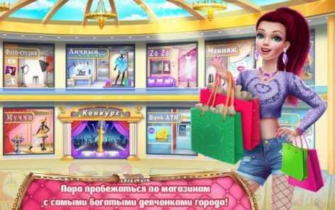 Богачка - Это все о шопинге разблокировано (взломанная)