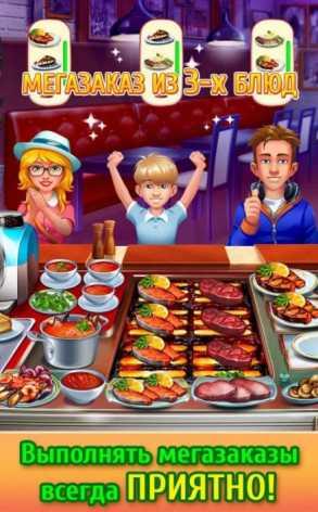 Взломанный Безумный кулинар - веселая вкусная игра в ресторан (много денег)