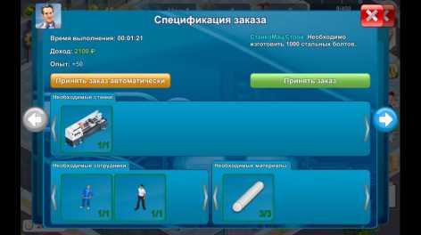 Взломанный Промышленник - стратегии развития завода (бесконечные деньги)