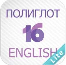 Полиглот 16 (full)