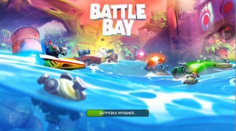 Battle Bay взлом