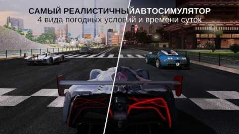 Взлом GT Racing 2: The Real Car Exp на много денег