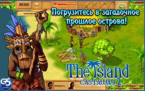 Остров: Затерянные в океане 2 полная версия